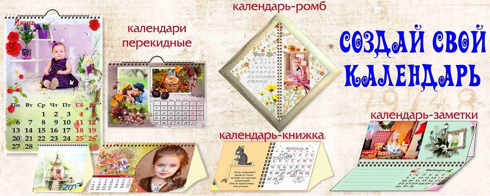 kalendari_new